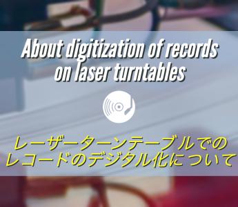 レーザーターンテーブルでのレコードのデジタル化